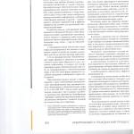 Стандарты доказывания при принятии предварительных обеспечительн 005