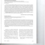 Судебное усмотрение в гражданском судопроизводстве 001