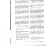 Судебное усмотрение в гражданском судопроизводстве 002