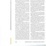 Судебное усмотрение в гражданском судопроизводстве 004