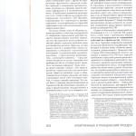 Административные иски об обязанности воздержаться от совершения 002