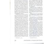 Вопросы представительства в сфере реформы гражданского судопроиз 003