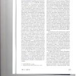 Вопросы представительства в сфере реформы гражданского судопроиз 004