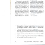Вопросы представительства в сфере реформы гражданского судопроиз 005