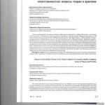 Обращение взыскания на долю должника в уставном капитале обществ 001