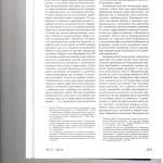Обращение взыскания на долю должника в уставном капитале обществ 003