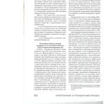 Обращение взыскания на долю должника в уставном капитале обществ 004