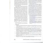 Обращение взыскания на долю должника в уставном капитале обществ 006