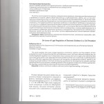 О проблемах правового регулирования электронных доказательств в 001