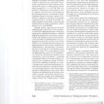 О проблемах правового регулирования электронных доказательств в 002
