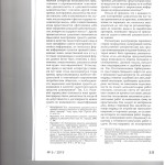 О проблемах правового регулирования электронных доказательств в 003