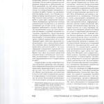 О проблемах правового регулирования электронных доказательств в 004