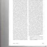 О проблемах правового регулирования электронных доказательств в 005