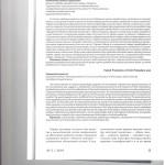 Парные нормы цивилистического процессуального права 001