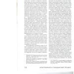 Парные нормы цивилистического процессуального права 002
