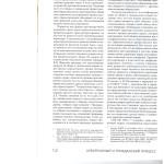 Парные нормы цивилистического процессуального права 004