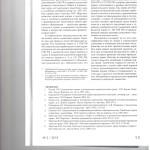 Парные нормы цивилистического процессуального права 005
