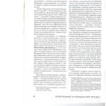 Российское правосудие в реалиях цифровой экономики 002