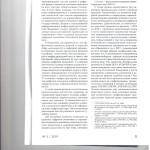 Российское правосудие в реалиях цифровой экономики 003