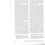Российское правосудие в реалиях цифровой экономики 004