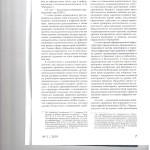 Российское правосудие в реалиях цифровой экономики 005