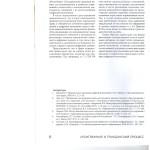 Российское правосудие в реалиях цифровой экономики 006