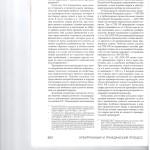 Сверка расчетов как вид примирительной процедуры в гражданском и 002
