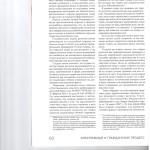 Сверка расчетов как вид примирительной процедуры в гражданском и 004