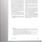 Сверка расчетов как вид примирительной процедуры в гражданском и 005