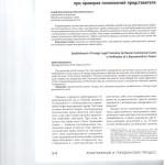 Установление норм иностранного права российскими арбитражными су 001