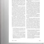 Установление норм иностранного права российскими арбитражными су 002