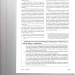 Установление норм иностранного права российскими арбитражными су 004