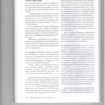 Как суду апелляционной инстанции определиться с видом решения 005