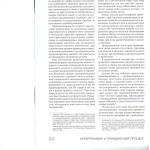 Компенсаторное производство и особые формы деликтных отношений р 002