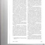Компенсаторное производство и особые формы деликтных отношений р 003