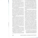 Компенсаторное производство и особые формы деликтных отношений р 004