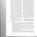 Компенсаторное производство и особые формы деликтных отношений р 005
