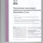 Назначение наказания новыя разъяснения Пленума ВС 001
