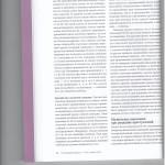 Назначение наказания новыя разъяснения Пленума ВС 012