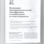 Незаконное предпринимательство квалификация и освобождение от от 001