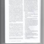 Незаконное предпринимательство квалификация и освобождение от от 003