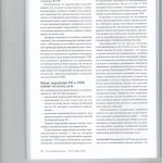 Новая кассация порядок и пределы проверки судебных решений 003