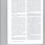 Новая кассация порядок и пределы проверки судебных решений 005