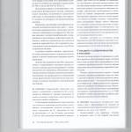 Новая кассация порядок и пределы проверки судебных решений 007