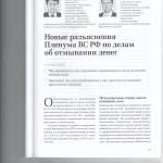 Новые разъяснения Пленума ВС РФ по делам об отмывании денег 001