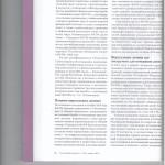 Новые разъяснения Пленума ВС РФ по делам об отмывании денег 002
