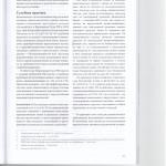 Новые разъяснения Пленума ВС РФ по делам об отмывании денег 003