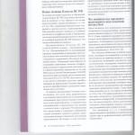 Новые разъяснения Пленума ВС РФ по делам об отмывании денег 004