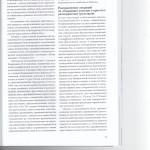 Новые разъяснения Пленума ВС РФ по делам об отмывании денег 005