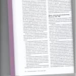 Новые разъяснения Пленума ВС РФ по делам об отмывании денег 006